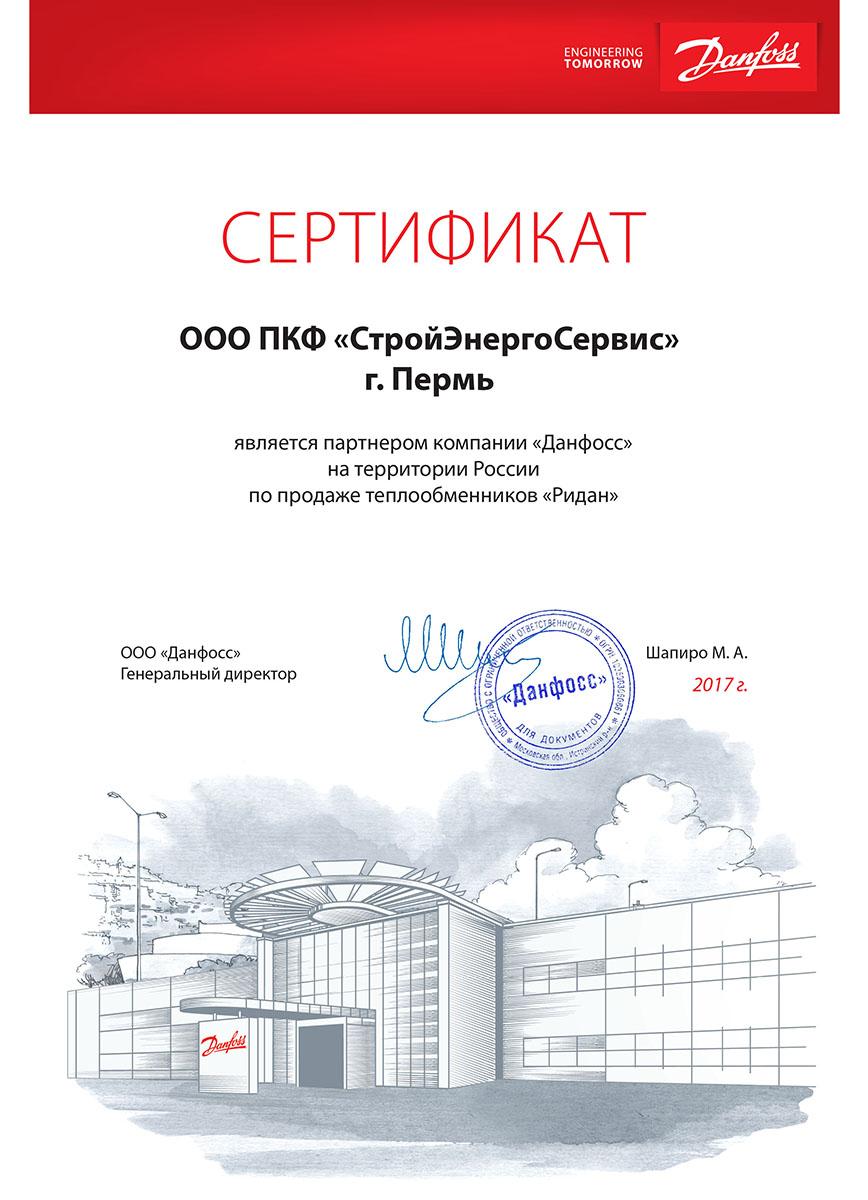 Зао ридан официальный сайт екатеринбург Кожухотрубный испаритель WTK DBE 235 Новотроицк
